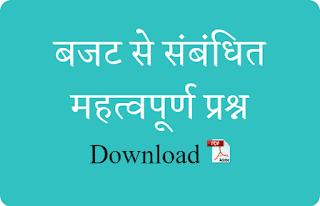 budget question answers in hindi