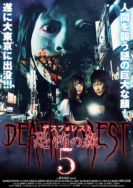 https://www.yogmovie.com/2018/05/death-forest-5-desu-foresuto-kyofu-no.html