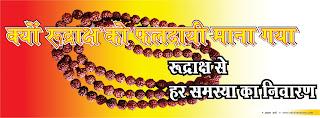 Why is Rudraksha considered beneficial? in hindi, Rudraksha  image, Rudraksha  photo, 2 mukhi rudraksha ke fayde in hindi, ek mukhi rudraksha ke fayde in hindi, 3 mukhi rudraksha ke fayde in hindi, 4 mukhi rudraksha ke fayde in hindi, 5 mukhi rudraksha ke fayde in hindi, 6 mukhi rudraksha ke fayde in hindi, 7 mukhi rudraksha ke fayde in hindi, 8 mukhi rudraksha ke fayde in hindi, 9 mukhi rudraksha ke fayde in hindi, 10 mukhi rudraksha ke fayde in hindi, 11 mukhi rudraksha ke fayde in hindi, 12 mukhi rudraksha ke fayde in hindi, 13 mukhi rudraksha ke fayde in hindi, 14 mukhi rudraksha ke fayde in hindi, rudraksha se laabh in hindi, rudraksha se swasth swasthya, rudraksha in hindi, rudraksha ke bare mein in hindi, rudraksha ka arth in hindi, चौदह मुखी रुद्राक्ष को शिव के अवतार भगवान हनुमान जी का स्वरूप माना गया है in hindi, चतुर्दशमुखी को शिखा पर धारण करने से व्यक्ति को परम पद की प्राप्ति होती है in hindi, रुद्राक्ष में भगवान हनुमान का निवास होने के कारण कोई भी बुरी बाधा in hindi,  भूत, पिशाच  व्यक्ति को नुकसान नहीं पहुँचा पाती in hindi, व्यक्ति निर्भय होकर रहता है in hindi,  चौदह मुखी रुद्राक्ष को धारण करने से शक्ति सामर्थ्य एवं उत्साह का वर्धन होता है in hindi, और संकट समय संरक्षण प्राप्त होता है in hindi, चौदह मुखी रुद्राक्ष लाभ  in in hindi, Benefits of Chaudah Mukhi Rudraksha in hindi mein, चौदह मुखी रुद्राक्ष को धारण करके व्यक्ति भगवान शिव का सानिध्य प्राप्त करता है in hindi, चौदह मुखी रुद्राक्ष का धारण कर्ता सुख एवं शांति प्राप्त करता है in hindi, सन्यासी वाम मार्गी एवं शिव शक्ति के भक्त इसे धारण करते हैं in hindi, इस रुद्राक्ष को धारण करने से साधना सिद्ध होती है in hindi, चौदहमुखी रुद्राक्ष परमदिव्य ज्ञान प्रदान करने वाला होता है in hindi, इसे धारण करने से देवों का आशीर्वाद प्राप्त होता है in hindi, 14 मुखी रुद्राक्ष सुखदायक होता है in hindi, रुद्राक्ष चौदह विद्याओं, चौदह लोकों तथा चौदह इंद्रों का स्वरूप भी कहा गया है in hindi, शनि साढ़े साती in hindi, महादशा या शनि पीड़ा से मुक्ति  in hindi, इस रुद्राक्ष को धारण करना चाहिए यह शनि तथा मंगल के अशुभ प्रभावों से 