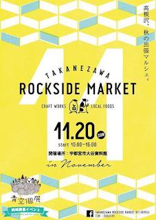 https://www.facebook.com/takanezawa.rsm/