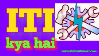 ITI kya hai? ITI Trade Details Aur ITI ke Fayde hindi jankari