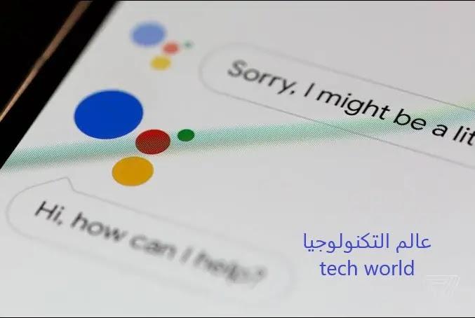 جوجل أعلنت عن إصدار جديد من المساعد الصوتي google Assistant