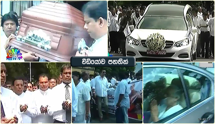http://www.gossiplankanews.com/2016/11/video-amaradewa-funeral-perahera.html