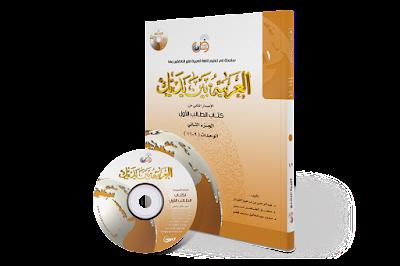 al-arabiyah baina yadaik jilid 1-1