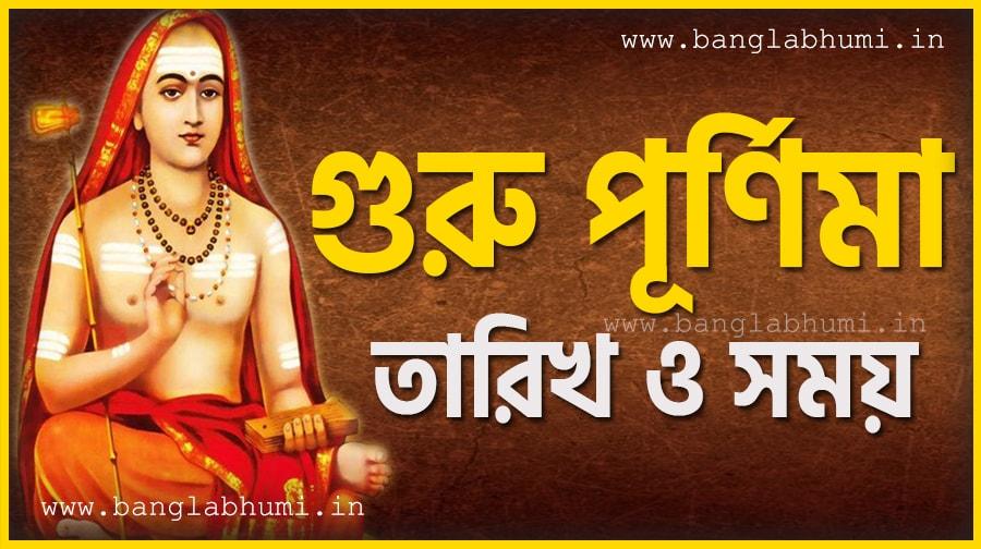 Guru Purnima Date & Time in West Bengal, India, Bengali Calendar
