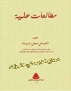 تحميل كتاب مطالعات علمية pdf علي مصطفى مشرفة