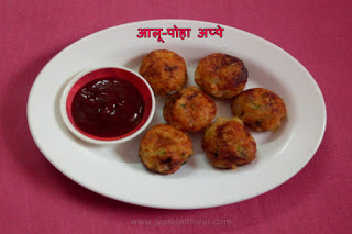 Aloo Poha Appe recipe in hindi
