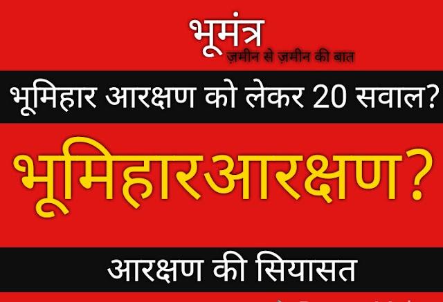 bhumihar reservation