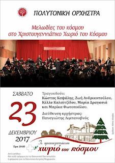 Άρωμα Χριστουγέννων από την Πολυτονική Ορχήστρα στο Χριστουγεννιάτικο Χωριό του Κόσμου, το Σάββατο 23 Δεκεμβρίου στις 7 το βράδυ