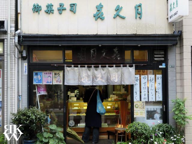 御菓子司 喜久月 文京区 本郷三丁目駅
