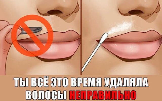 Рецепт натурального средства, которое избавит тебя от нежелательных волос на лице. Удали лишнее!