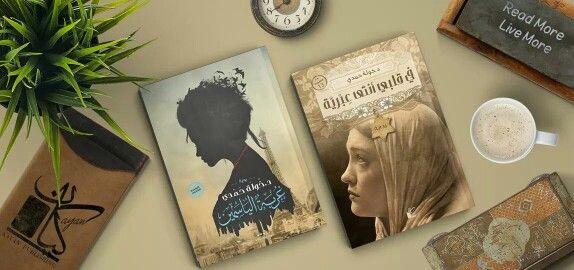رواية في قلبي أنثى عبرية Algmag