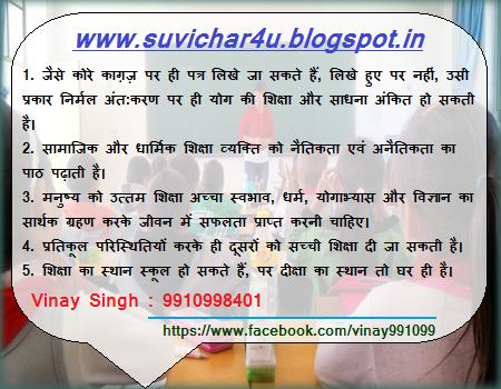 Saamajik Aur Dharmik Shiksha vyakti ko naitikata evam anaitikata ka path padati hai.