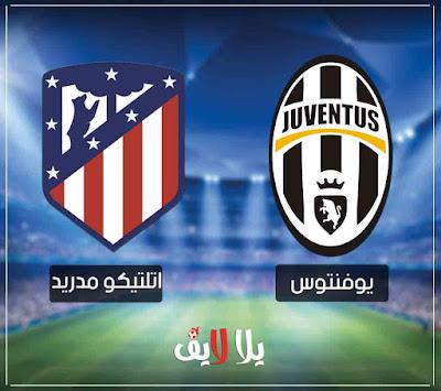 رابط مشاهدة مباراة يوفنتوس واتلتيكو مدريد اليوم اونلاين بث مباشر في دوري ابطال اوروبا
