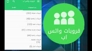 روابط قروبات واتس اب 2019 و 2020 دليل قروبات الواتس اب العربية