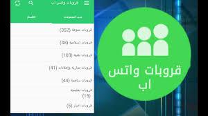روابط قروبات واتس اب +18 2020 دليل قروبات الواتساب العربية