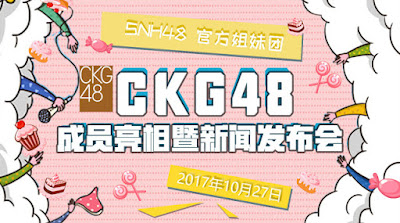 CKG48 Team C 1st Stage Di Yi Rencheng