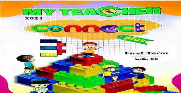تحميل كتاب My Teacher كونكت بلس للصف الثالث الابتدائي ترم اول 2021