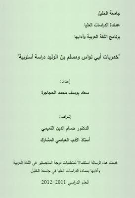 خمريات أبي نواس ومسلم بن الوليد دراسة أسلوبية - ماجستير , pdf