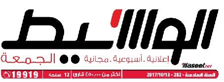 جريدة وسيط الأسكندرية عدد الجمعة 13 أكتوبر 2017 م