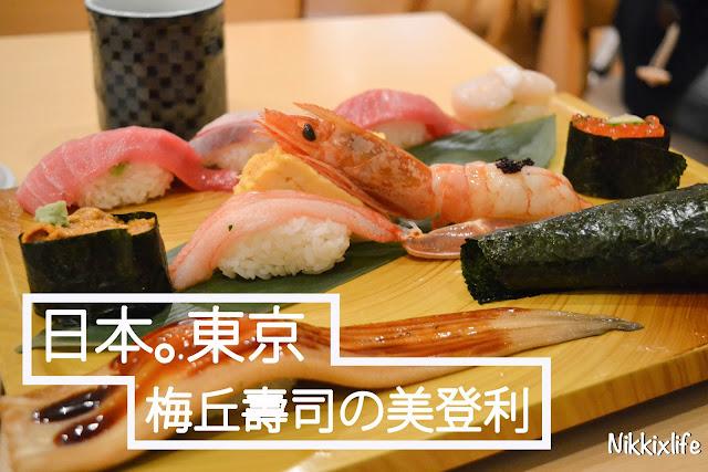 【日本。東京】平價抵食超人氣梅丘寿司の美登利 1