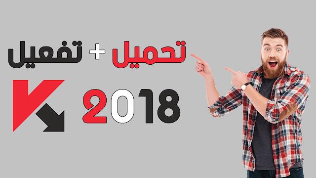 تحميل وتفعيل Kaspersky 2018