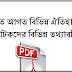 History General knowledge In Bengali | ভারতে আগত ঐতিহাসিক পর্যটকদের বিভিন্ন তথ্যাবলি