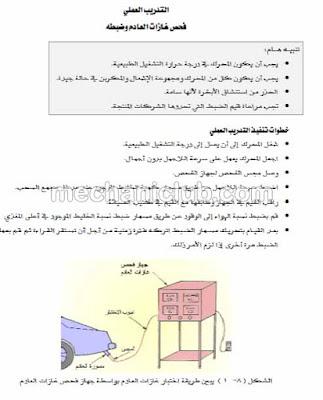 كتاب فحص وإختبار غازات العادم وتشخيص الأعطال  PDF