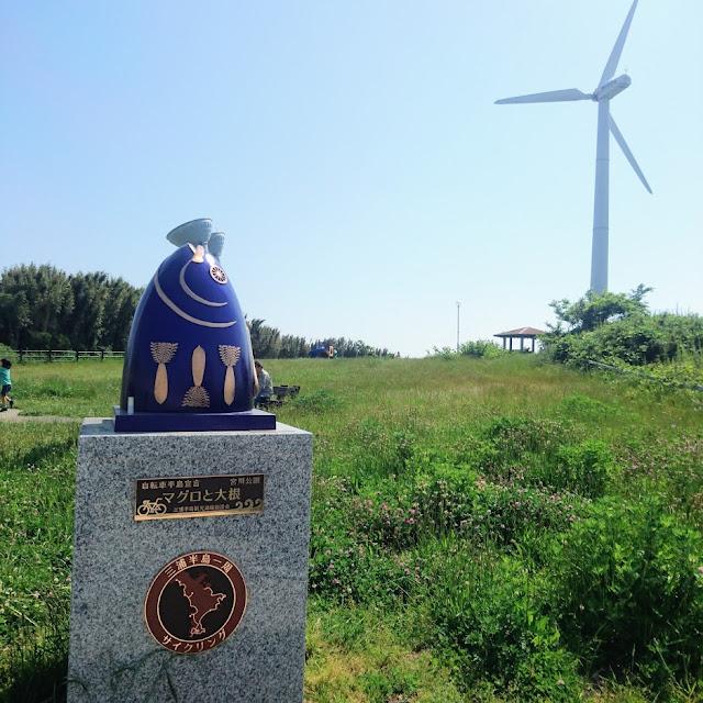 宮川公園 風車 マイルストーン マグロと大根