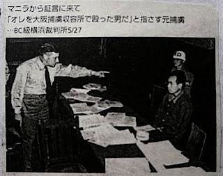 齋藤彰のブログ: BC級 戦犯