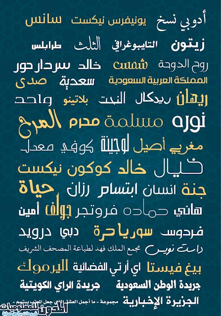 تجربة خطوط عربية اون لاين 8