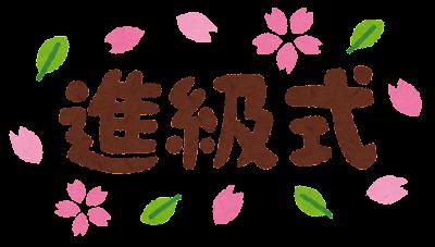 「進級式」のイラスト文字