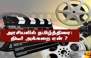 Ayutha Ezhuthu Neetchi 21-02-2017 Film star views on politics – Why the sudden interest?
