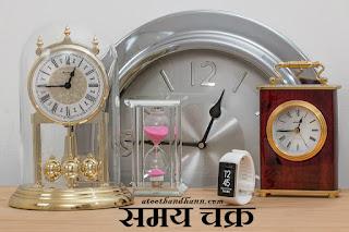समय चक्र