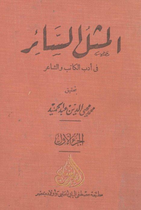 تحميل كتاب المثل السائر في ادب الكاتب والشاعر pdf