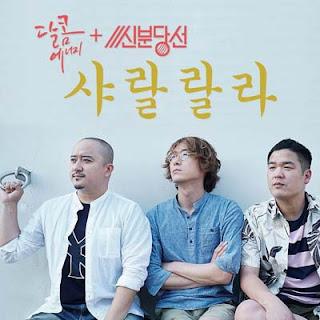 Lirik Lagu Dalcom Energy, Shinbundang Line – Shalalala (샤랄랄라)