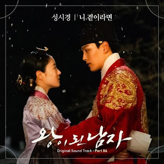 Lirik Lagu Sung Si Kyung – If I Could Be By Your Side