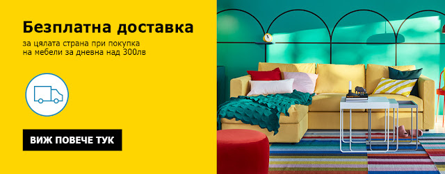 http://www.ikea.bg/home/offers/living-room-free-delivery/