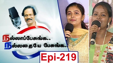 Women is happy as Daughter/Wife/Mother ? Part 2 | Nalla Pesunga Nalladhaye Pesunga – Epi 219