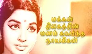 Makkal Thilagathin Manamkavarntha Nayagikal