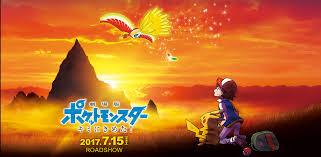 ¡Muere personaje principal en la nueva película de Pokémon: Te elijo a ti!