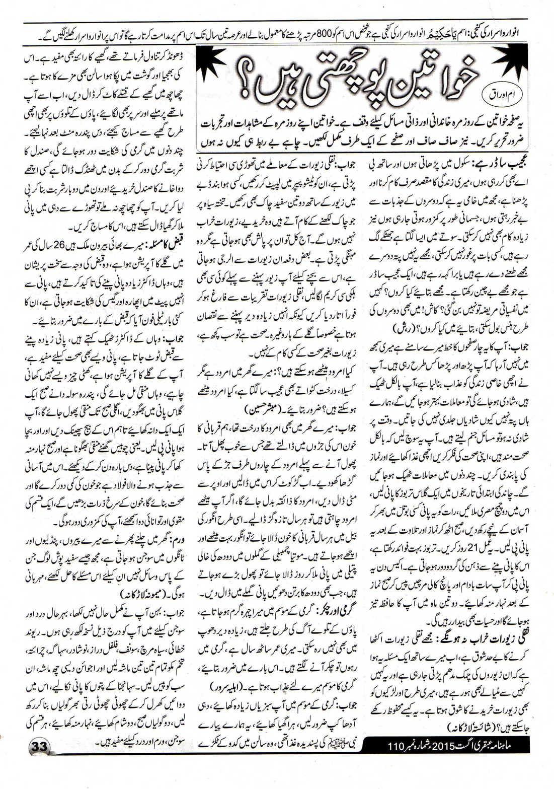 Page 33 Ubqari Magazine August 2015