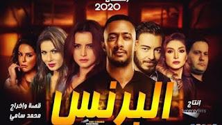 مسلسل البرنس محمد رمضان egybest