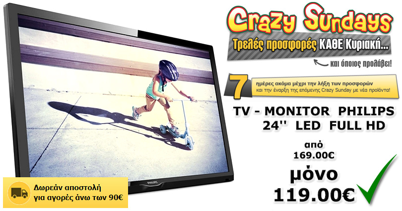 Προσφορά: TV - Monitor Philips 24'' Led Full HD Μόνο 119.00€ - crazy sundays