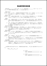商品販売委託契約書 002