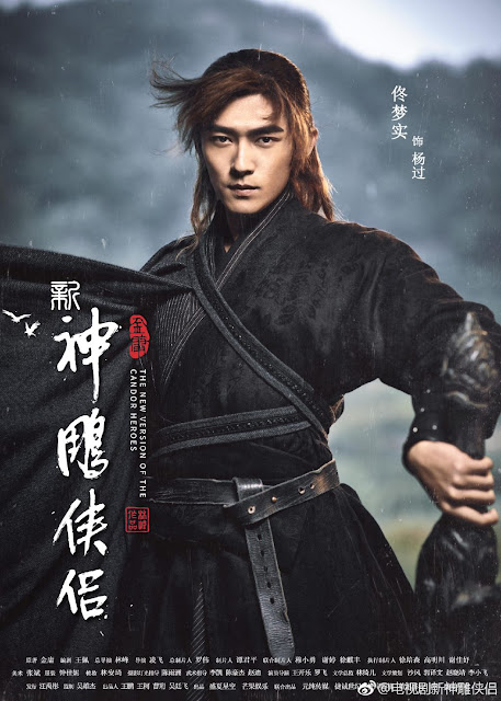 New Version of Condor Heroes Thomas Tong Mengshi