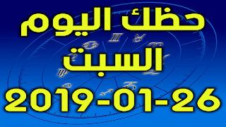 حظك اليوم السبت 26-01-2019 - Daily Horoscope