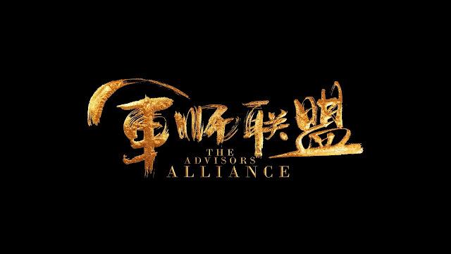 สุมาอี้ยอดกุนซือ : The Advisors Alliance (军师联盟)