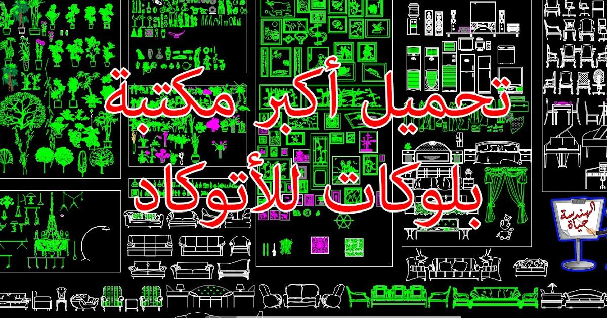 بلوكات اوتوكاد للواجهات from 3.bp.blogspot.com