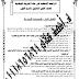 المراجعة النهائية فى التربية الوطنية للصف الاول الثانوى المنهج الجديد د/ احمد علام